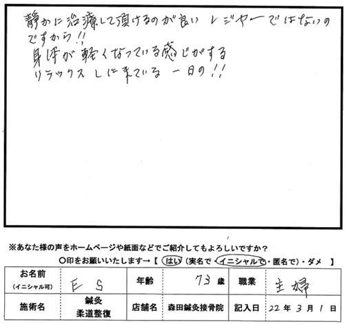 口コミ評判136