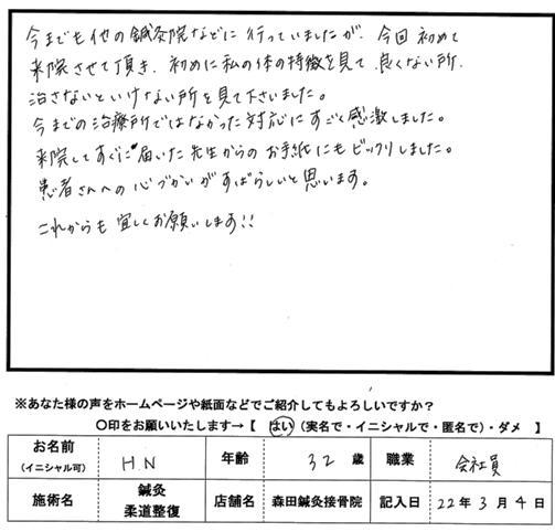 口コミ評判137