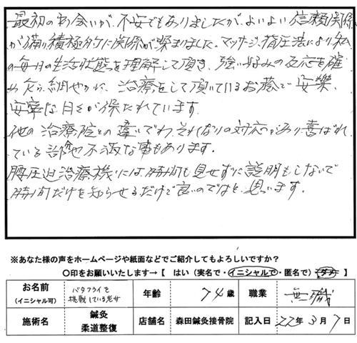 口コミ評判139