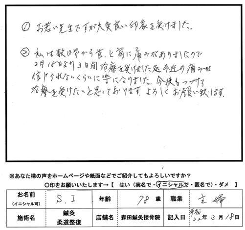 口コミ評判144