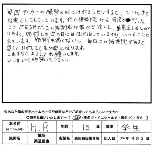 口コミ評判147