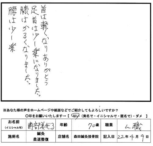 口コミ評判149
