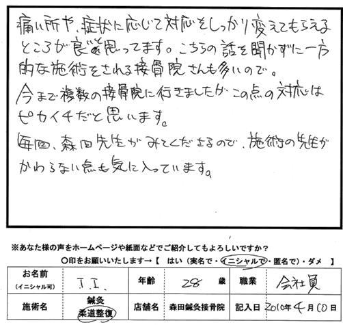 口コミ評判151