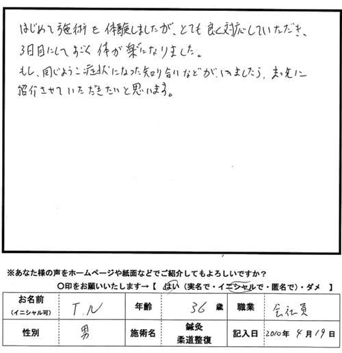 口コミ評判155