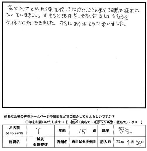 口コミ評判157