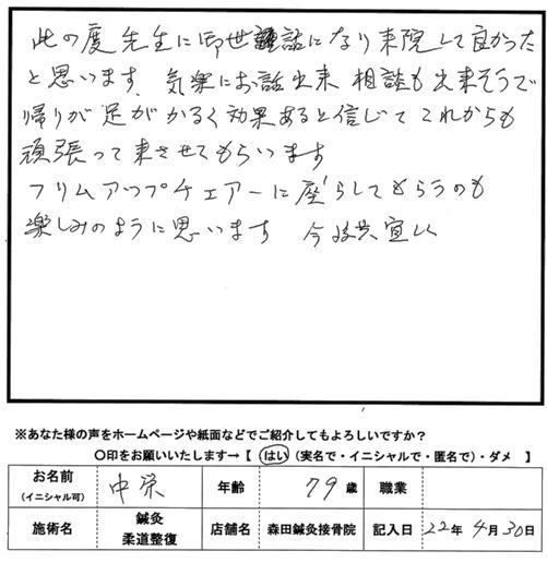 口コミ評判159