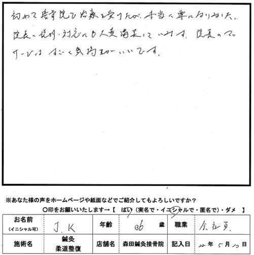 口コミ評判161