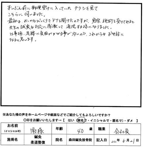 口コミ評判163