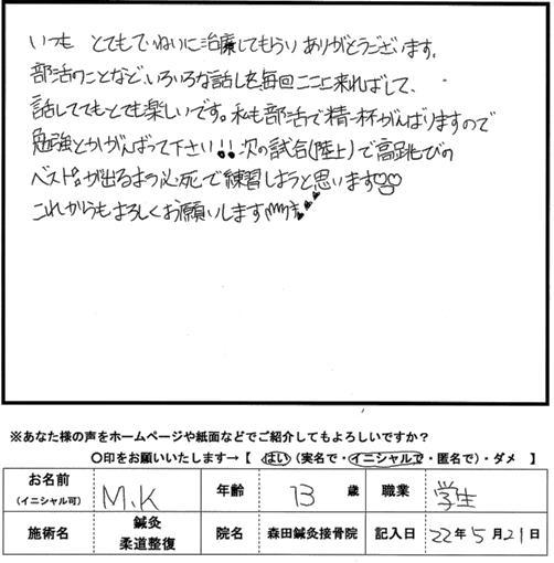 口コミ評判167