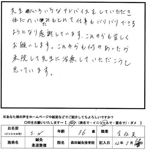 口コミ評判169