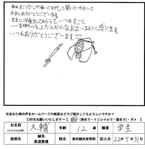 口コミ評判170