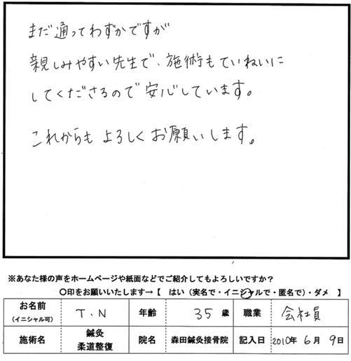 口コミ評判172