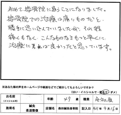 口コミ評判79