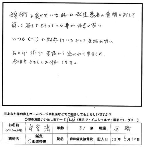 口コミ評判173