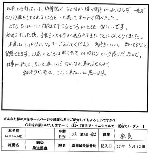 口コミ評判174