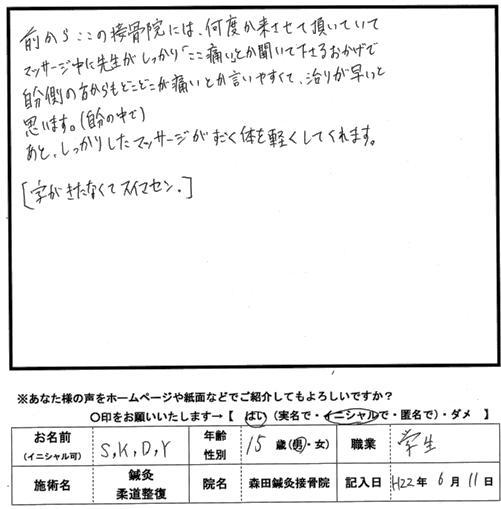 口コミ評判175