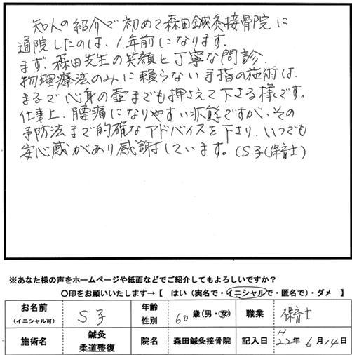 口コミ評判176