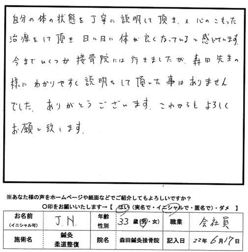 口コミ評判178