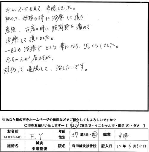 口コミ評判184