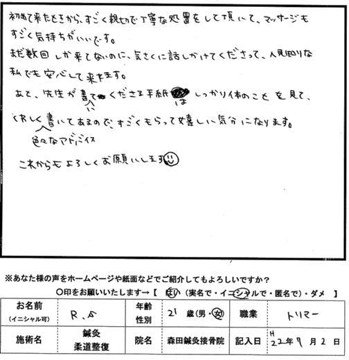 口コミ評判185