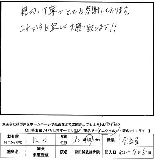口コミ評判186