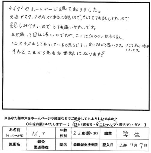口コミ評判187
