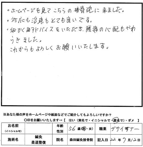 口コミ評判190