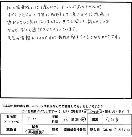 口コミ評判191