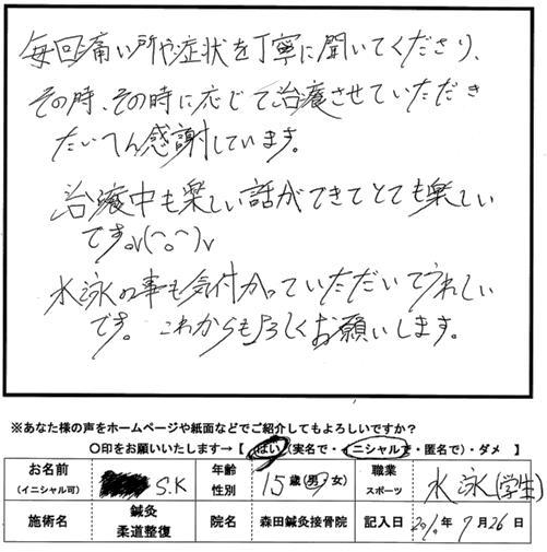 口コミ評判194