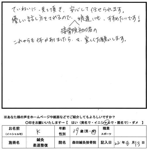 口コミ評判197