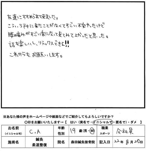 口コミ評判199