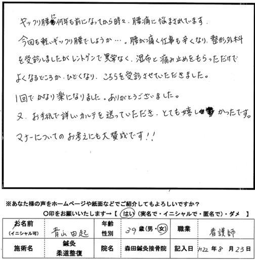 口コミ評判200
