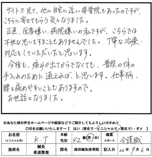 口コミ評判203