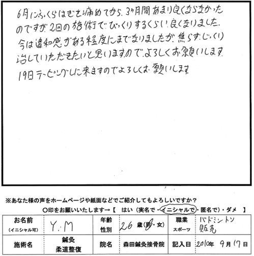 口コミ評判 205