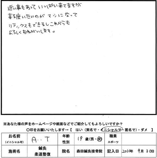 口コミ評判208