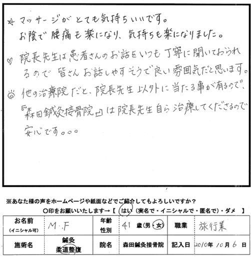 口コミ評判211
