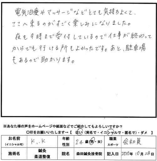口コミ評判214