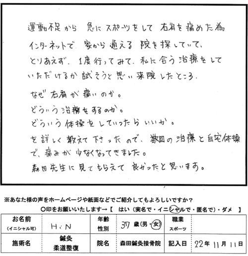 口コミ評判215