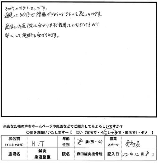 口コミ評判219