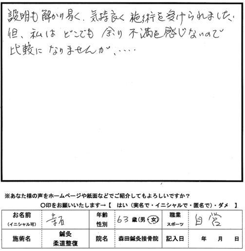 口コミ評判220