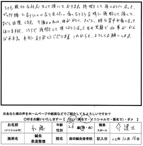 口コミ評判221
