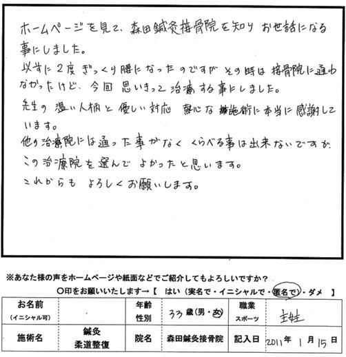 口コミ評判223