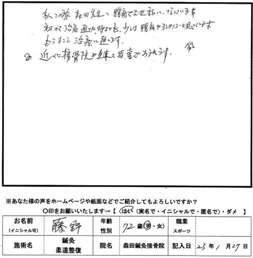 口コミ評判227