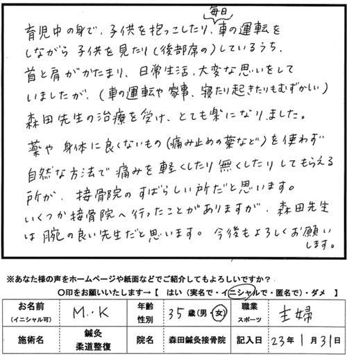 口コミ評判228