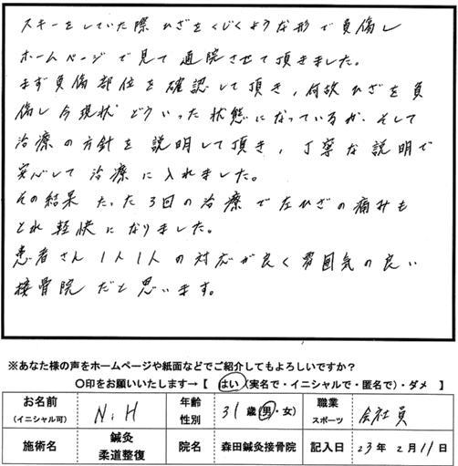 口コミ評判229