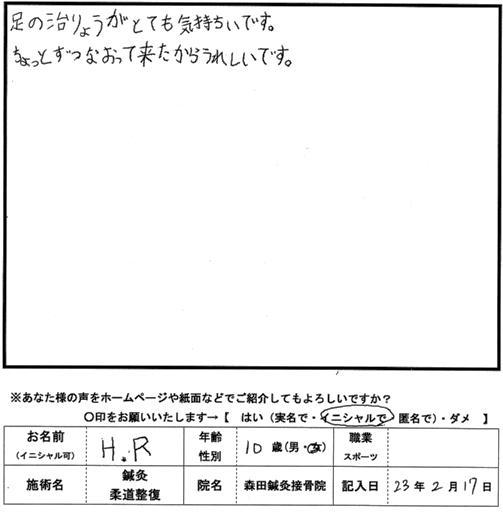 口コミ評判232