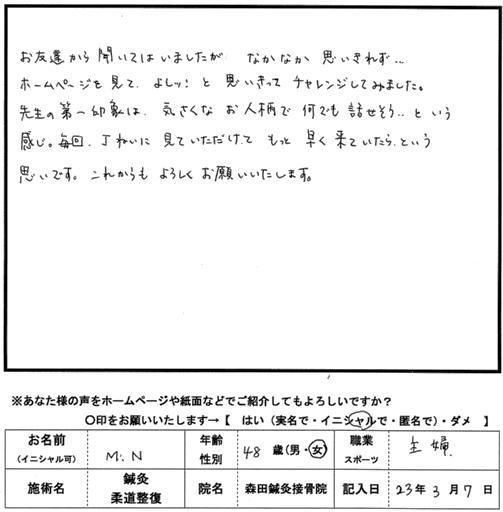 口コミ評判235