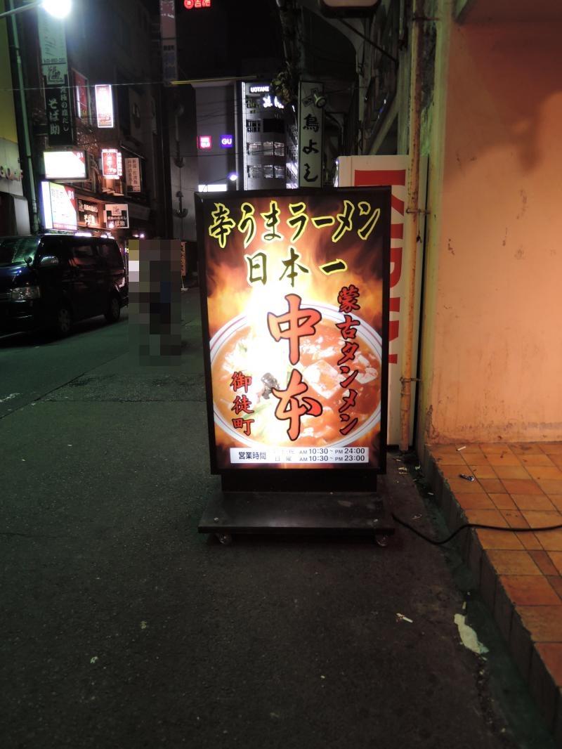 蒙古タンメン中本御徒町店