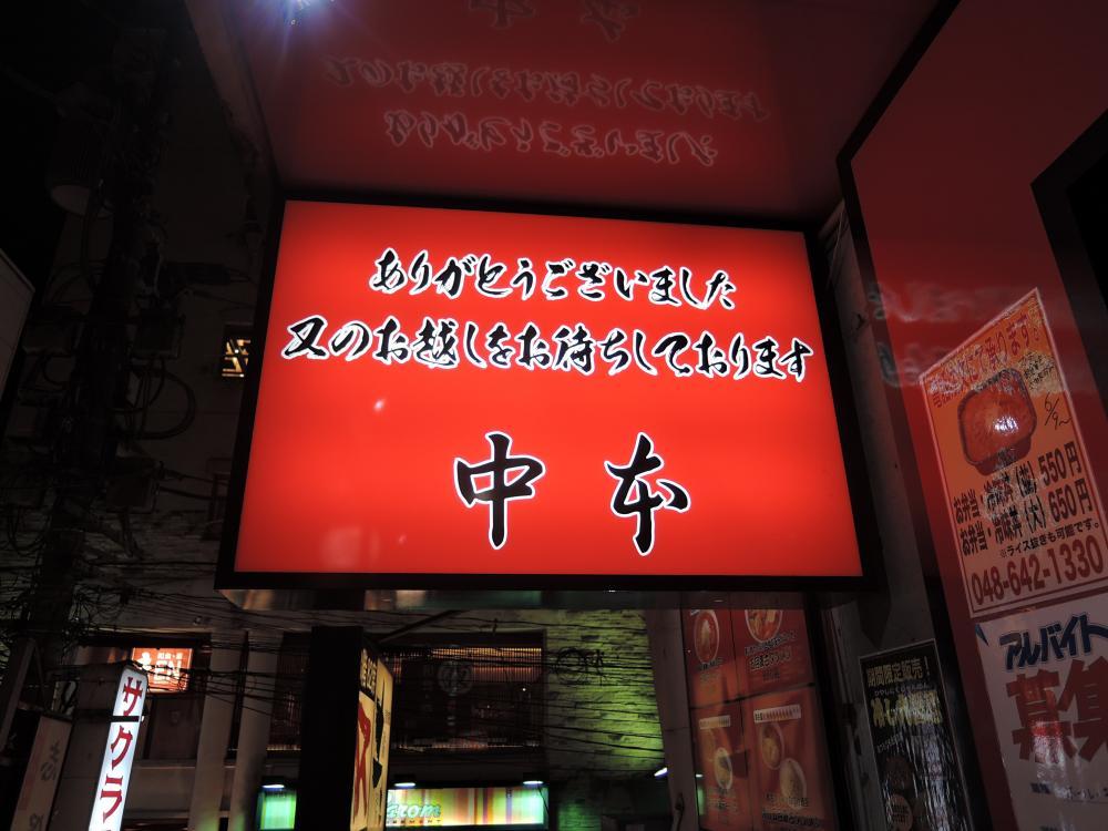 蒙古タンメン中本大宮店