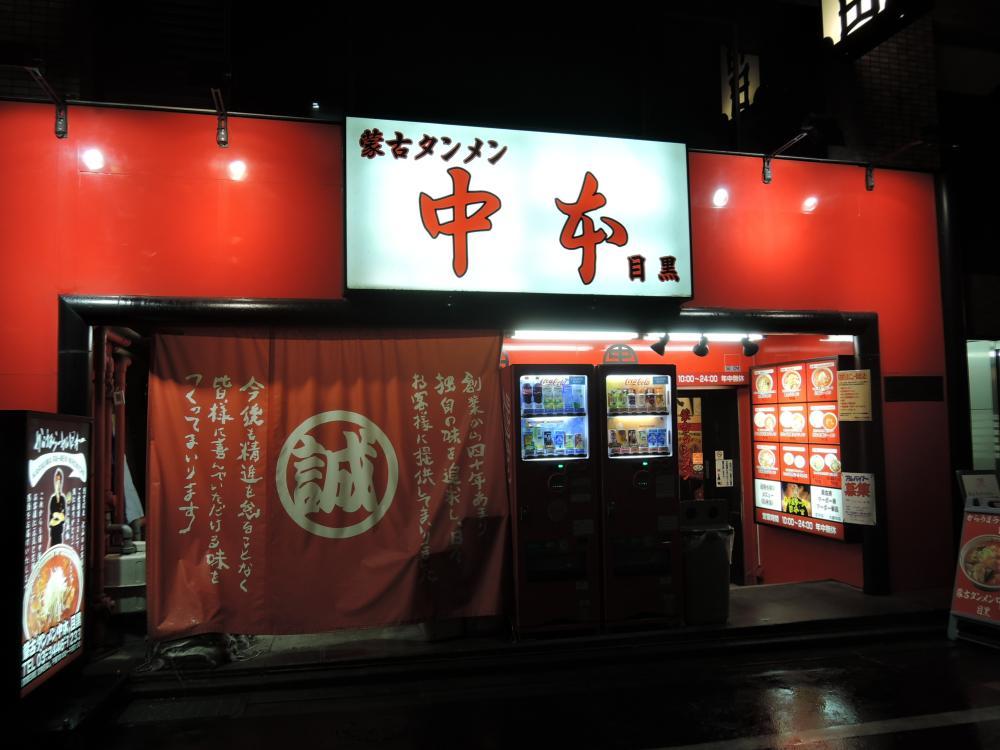 蒙古タンメン中本目黒店